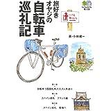 旅好きオヤジの自転車巡礼記―四国八十八ヶ所とスペイン巡礼 (エイ文庫 183)