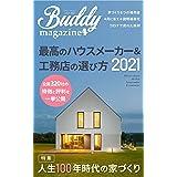 最高のハウスメーカー&工務店の選び方2021: [特集]人生100年時代の家づくり