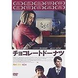チョコレートドーナツ [DVD]