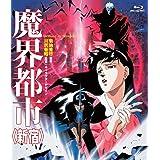 魔界都市<新宿> [Blu-ray]
