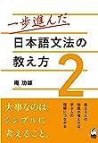 一歩進んだ日本語文法の教え方〈2〉