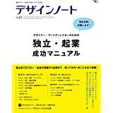 デザインノート No.87: 最新デザインの表現と思考のプロセスを追う (SEIBUNDO Mook)