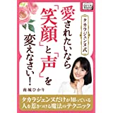 タカラジェンヌ式 愛されたいなら「笑顔」と「声」を変えなさい! impress QuickBooks