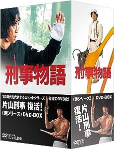 刑事物語 詩シリーズDVD-BOX