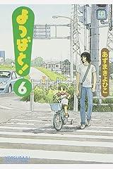 よつばと!(6) (電撃コミックス) コミック