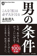 男の条件(Kizuna Pocket Edition) -こんな「男」は必ず大きくなる 単行本(ソフトカバー)