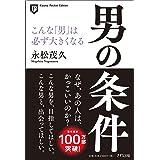 男の条件(Kizuna Pocket Edition) -こんな「男」は必ず大きくなる