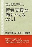 若者支援の場をつくる vol.1 子ども・若者を支援する実践者のためのジャーナル
