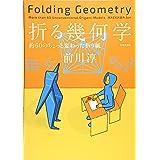 折る幾何学 約60のちょっと変わった折り紙