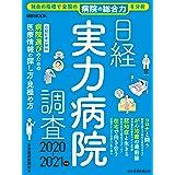 日経実力病院調査 2020-2021年版 (日経ムック)