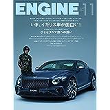 ENGINE 2021年 11 月号 [雑誌]