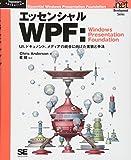 エッセンシャルWPF:Windows Presentation Foundation (Programmer's SEL…