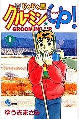 じゃじゃ馬グルーミン★UP!(6) (少年サンデーコミックス) Kindle版