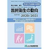国民衛生の動向 2020/2021 (厚生の指標2020年8月増刊)