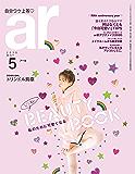 ar 2020年 05月号 [雑誌]