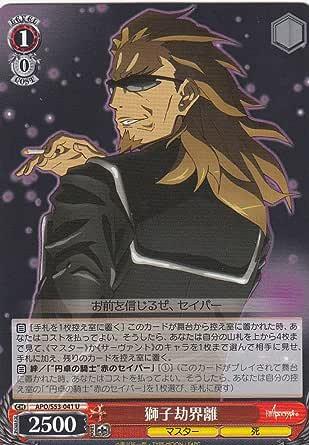 ヴァイスシュヴァルツ 獅子劫界離 アンコモン APO/S53-041-U 【Fate/Apocrypha】