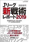 Jリーグ 「 新戦術 」 レポート 2019 (エルゴラッソ)