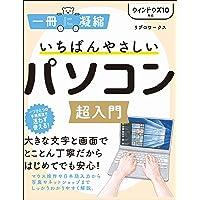 いちばんやさしいパソコン超入門 ウィンドウズ 10対応 (一冊に凝縮)