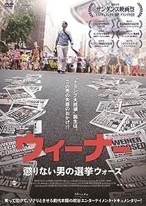ウィーナー 懲りない男の選挙ウォーズ [DVD]