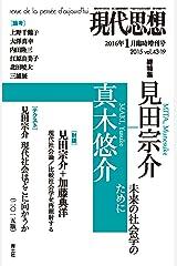 現代思想 2015年1月号 臨時増刊号=見田宗介=真木悠介 Kindle版