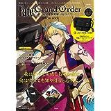 Fate/Grand Order -絶対魔獣戦線バビロニア- SPECIAL BOOK (ブランドブック)