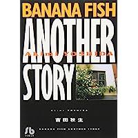 BANANA FISH ANOTHER STORY (1) (小学館文庫)
