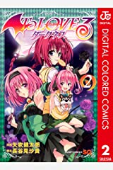 To LOVEる―とらぶる―ダークネス カラー版 2 (ジャンプコミックスDIGITAL) Kindle版