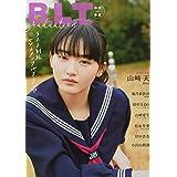 B.L.T.graduation2021中学卒業 (B.L.T.MOOK 95号)