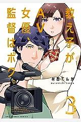 教え子がAV女優、監督はボク。(3) (裏少年サンデーコミックス) Kindle版