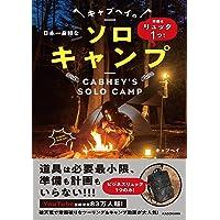 【Amazon.co.jp 限定】準備はリュック1つ! 日本一身軽なキャブヘイのソロキャンプ(特典: CABHEYスペシ…