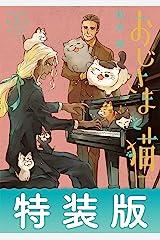 おじさまと猫 7巻特別小冊子付き特装版 (デジタル版SEコミックスプレミアム) Kindle版