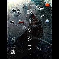 歌うクジラ (村上龍電子本製作所)