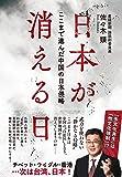 日本が消える日──ここまで進んだ中国の日本侵略
