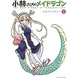 小林さんちのメイドラゴン 公式アンソロジー : 1 (アクションコミックス)