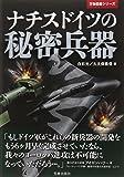 ナチスドイツの秘密兵器 (万物図鑑シリーズ)