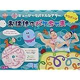 CD付 ミュージックパネルシアター おばけのバケちゃま (PriPriキット)