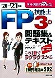 FP技能士3級問題集&テキスト'20→'21年版
