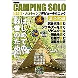 CAMPING SOLO 保存版・ソロキャンプデビューテクニック夏&秋編 (タウンムック)