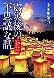 震災後の不思議な話 三陸の【増補文庫版】
