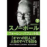 文庫・スノーボール〈下〉ウォーレン・バフェット伝(改訂新版) (日本経済新聞出版)