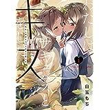 わたしはサキュバスとキスをした (1) (電撃コミックスNEXT)