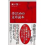 書くための文章読本(インターナショナル新書) (集英社インターナショナル)