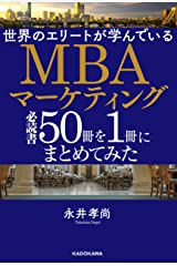 世界のエリートが学んでいるMBAマーケティング必読書50冊を1冊にまとめてみた Kindle版