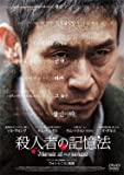 殺人者の記憶法 [DVD]