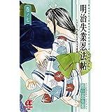 明治失業忍法帖~じゃじゃ馬主君とリストラ忍者~(7)(ボニータ・コミックスα)
