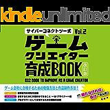 サイバーコネクトツー式・ゲームクリエイター育成BOOK Vol.2<改訂版>