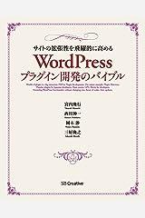 サイトの拡張性を飛躍的に高める WordPressプラグイン開発のバイブル Kindle版
