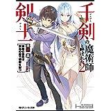千剣の魔術師と呼ばれた剣士2 無敵の傭兵は安息の森で強魔を討つ (角川スニーカー文庫)