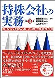 持株会社の実務(第8版)―ホールディングカンパニーの経営・法務・税務・会計