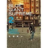 BLUE GIANT SUPREME(2) (ビッグコミックススペシャル)
